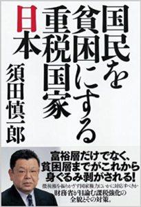 国民を貧困にする重税国家 日本/須田慎一郎