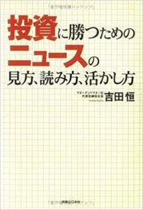 投資に勝つためのニュースの見方・読み方・活かし方 / 吉田 恒
