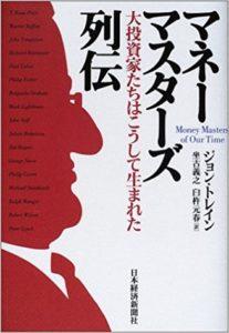 マネーマスターズ列伝 / ジョン トレイン